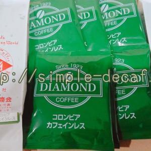 ダイヤモンドコーヒーのカフェイン レスお得セットのレビュー!