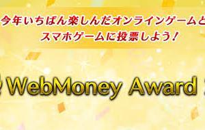 【栄誉】WebMoney Award 2019結果発表!去年ユーザーに一番愛されたゲームはこれだ!