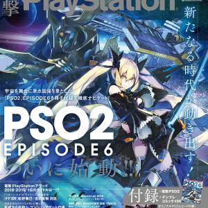 PSO2の特集を頻繁に行っていた馴染みの深いゲーム雑誌『電撃PlayStation』が3月28日をもって定期刊行停止することを発表。25年間の歴史に幕を閉じる