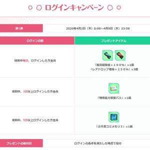 【PSO2】国、早速特殊能力移植パスを配布!w