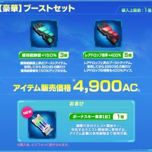 【商業大国2】4,900円払うとボナキー虹がもらえる!【豪華】