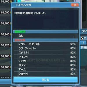 【PSO2】強化費用0メセタキャンペーン開始!