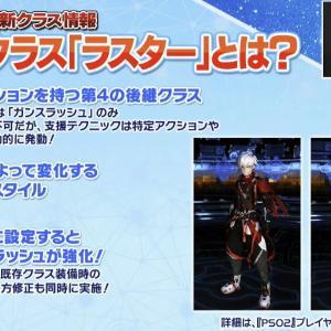 【PSO2】属性によって変化する戦闘スタイル!