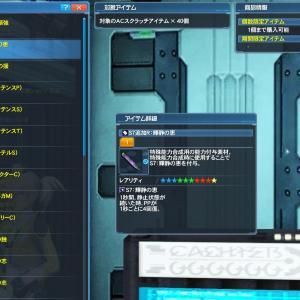 【YSOK神2】限定ACリサイクルショップ 祝勝会場【舞空・輝静】