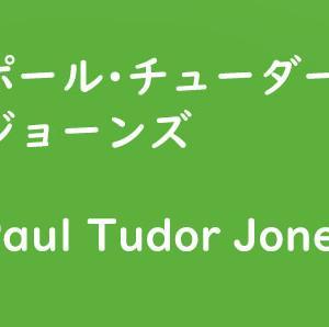 ポール・チューダー・ジョーンズ Paul Tudor Jones