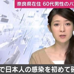 新型肺炎 国内で新たに2人感染確認 奈良在住男性は武漢渡航歴なし、人から人への感染