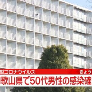【速報】和歌山で50代医師感染 済生会有田病院 同僚の男性医師と患者男性2人が肺炎 1人は重症