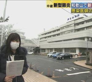 【コロナ】和歌山の済生会有田病院に祖母を入院させている友人からの電話