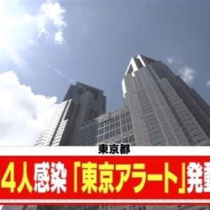 『東京アラート』とはなんだろう?アユガールの疑問