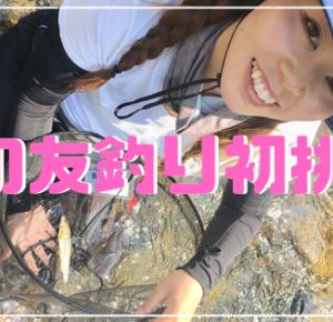 アユの友釣りシーズンを迎えた、和歌山 日高川