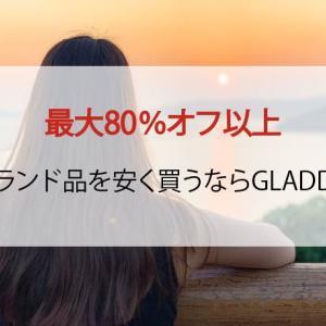 【最大90%オフ以上】ブランド品を安く買うならGLADDを使うべき