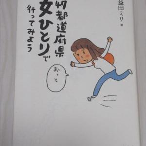 心がほどける小さな旅 益田ミリ ~たのしい おいしい いいなぁ~