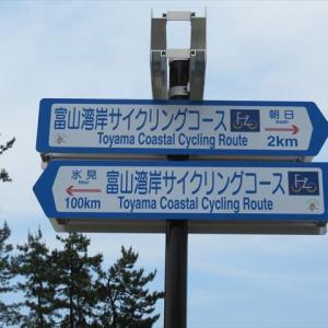 富山県 富山湾岸サイクリングコース