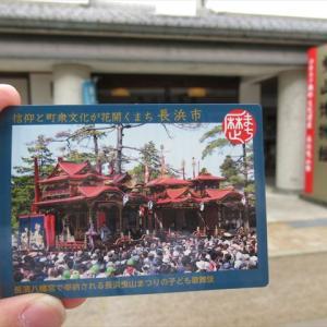 滋賀県 彦根と長浜の歴史まちづくりカード