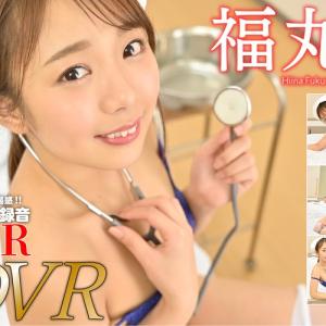 【VR】VGF ヴァーチャルガールフレンド 福丸雛【Hなナースとイチャラブ】