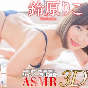 【VR】VGF ヴァーチャルガールフレンド 鈴原りこ【リビング&ベッドでイチャイチャ】
