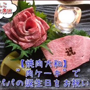 【焼肉大和】奈良県橿原市!肉ケーキでサプライズ?!A5ランク黒毛和牛が最高☆テラス席ワンちゃんと同伴可!