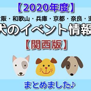 【2020年度】関西のペット(ドッグ)イベント情報まとめ☆最新情報♡更新中!愛犬と一緒に参加しよう!