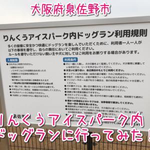 【りんくうアイスパーク内ドッグラン】無料!小型犬用・中大型犬用エリアあり!大阪府泉佐野市関空アイスアリーナ隣!