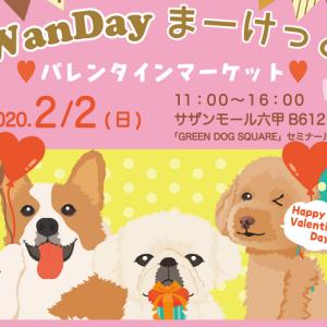 【WanDayまーけっと】兵庫県ワンちゃんイベント☆神戸サザンモール六甲★グリーンドッグスクエアで開催!