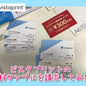ビスタプリントで無料サンプルを請求すると限定クーポンと名刺の作成手順カード付きでお得すぎた!!!