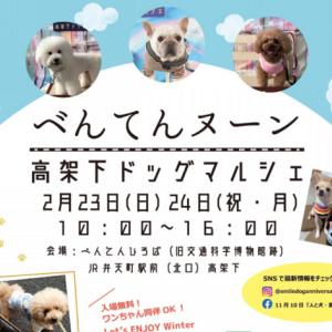 【べんてんヌーン】2020年2月の犬イベント!大阪市港区べんてんひろばでドッグマルシェ開催♪愛犬参加OK!