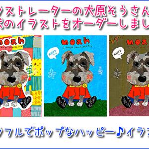 カラフルポップが最高に可愛い!イラストレーターの大原そうさん♡に愛犬のキャンバス画をオーダーしました♪