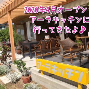 【アーラキッチン】大阪狭山市にお洒落なダイニングカフェがオープン!テラス席ワンちゃんOK!