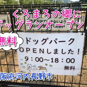 【くろまろの郷】河内長野市☆無料ドッグランがオープン♪小型・中型犬のみ利用可!