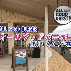 【オールグッドバーガー】泉南りんくう公園店!海が見えるテラス席ワンちゃんOK!