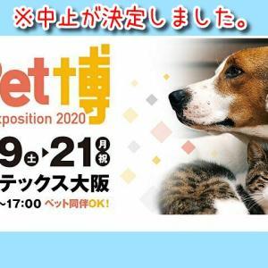 ペット博大阪2020※開催中止のお知らせ※公式サイトで発表あり