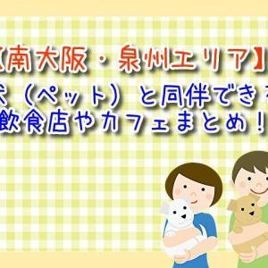 南大阪・泉州エリアで犬(ペット)と同伴できる飲食店やカフェまとめ!写真付きレビューあり!