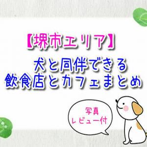 【写真レビューあり】堺市で犬(ペット)と同伴オッケーの飲食店やカフェをまとめました!