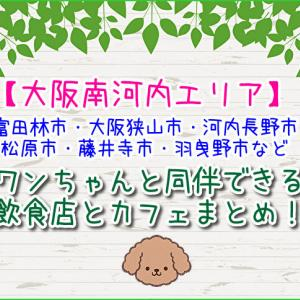 【写真付き紹介】大阪南河内エリア(富田林・河内長野・狭山など)で犬(ペット)と一緒に行ける飲食店とカフェをまとめました♪