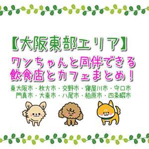 【写真あり】大阪東部エリア(東大阪・枚方方面)で犬(ペット)と過ごせる飲食店とカフェまとめ!