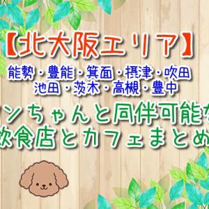 【レビュー付】北大阪エリア(箕面・能勢・吹田・茨木など)で犬(ペット)と同伴できる飲食店とカフェをまとめて紹介!