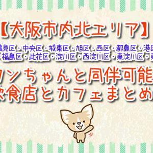 【大阪市内】北エリア(北区・福島区・都島区など)で犬(ペット)と同伴可能な飲食店とカフェをまとめて紹介!