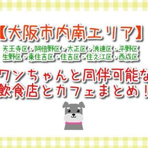 【大阪市内】天王寺区・平野区・住之江区・大正区など南エリアで犬(ペット)と同伴OKの飲食店とカフェまとめ!