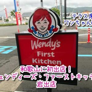 和歌山に初出店!ウェンディーズ・ファーストキッチン岩出店☆テラス席ワンちゃん大歓迎!