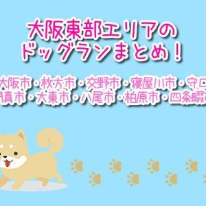 大阪東部エリア(東大阪・大東・枚方方面)にある愛犬家に人気のドッグランをまとめて紹介します!