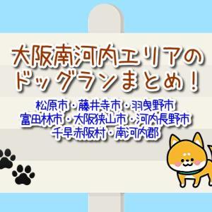 大阪南河内エリア(松原市・河内長野市・狭山方面)でおすすめのドッグランをまとめて紹介!無料のところもあり!
