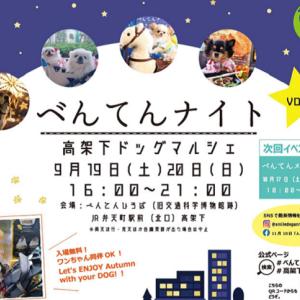 【べんてんナイトvol.4】9月19、20日ドッグマルシェ開催!入場無料!ワンちゃん同伴オッケー!