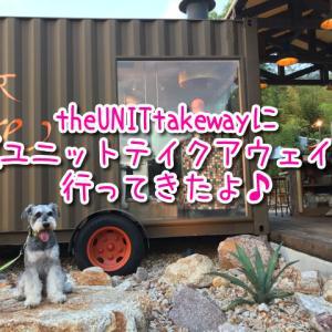 【ユニットテイクアウェイ】3つのお店が集まったテイクアウト専門店!テラス席ありワンちゃんも利用OK!