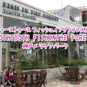 【TOOTHTOOTH FISHINTHE FOREST】神戸メリケンパーク!テラス席ワンちゃんOK!ランチは自家製パン食べ放題!
