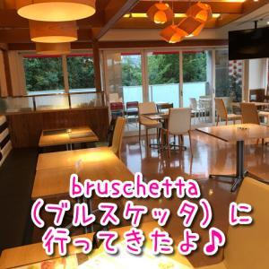 【ブルスケッタ】京都のドッグカフェ&レストラン!愛犬同伴OK!無料のドッグラン付きのお店!