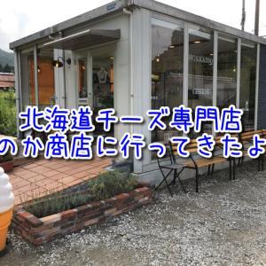 【ほのか商店】兵庫県西宮市にある北海道チーズ専門店!テラス席(ベンチ)ワンちゃんOK!牛乳やソフトクリームも♡