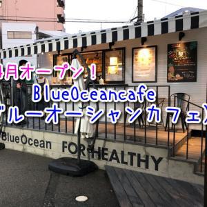 BlueOceancafe(ブルーオーシャンカフェ)テラス席ワンちゃんOK!ジムに併設されたヘルシーメニューがそろうお店!