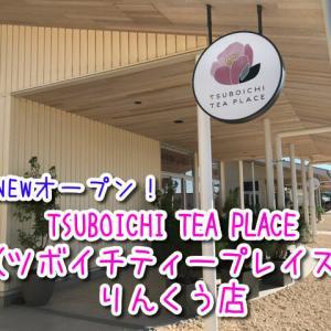【ツボイチティープレイス】泉南ロングパークにNEWオープン!堺の老舗つぼ市製茶本舗の新カフェブランド!テラス席ワンちゃんOK!