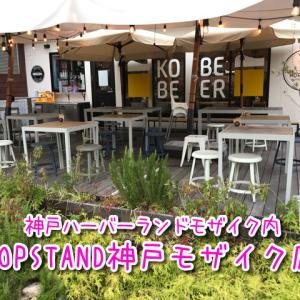 【HOPSTAND神戸モザイク店】淡路どりを使用した焼鳥や地ビールが楽しめる!テラス席ワンちゃんOK!オフ会で貸切も可能!