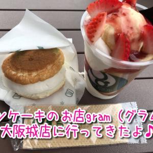 大阪城公園(ジョーテラスオオサカ)にあるふわふわパンケーキのお店gram(グラム)!テラス席一部ワンちゃん利用OK!